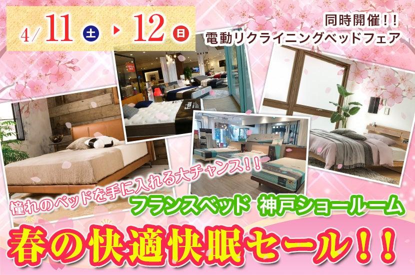 フランスベッド神戸ショールーム 春の快適快眠セール!!