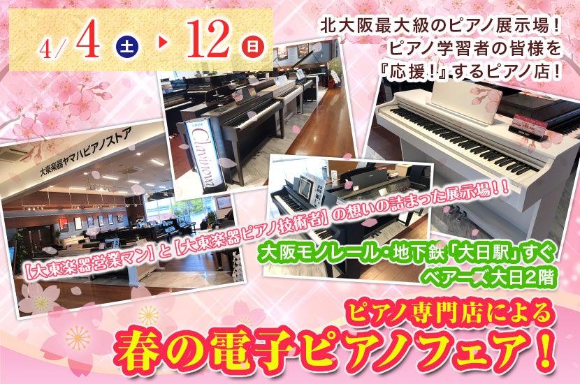 ピアノ専門店による【春の電子ピアノフェア!】