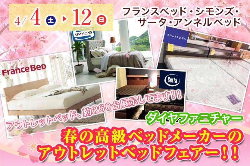 春の 高級ベッドメーカーのアウトレットベッドフェアー!!