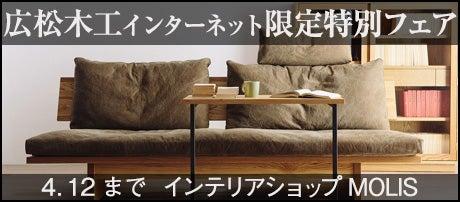 広松木工 インターネット限定特別フェア 2020 IN MOLIS