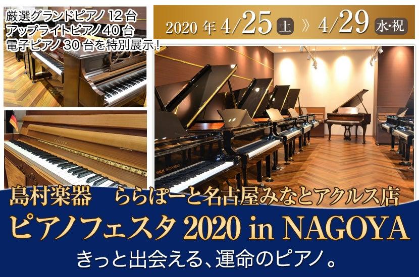 島村楽器 ピアノフェスタ2020 in NAGOYA
