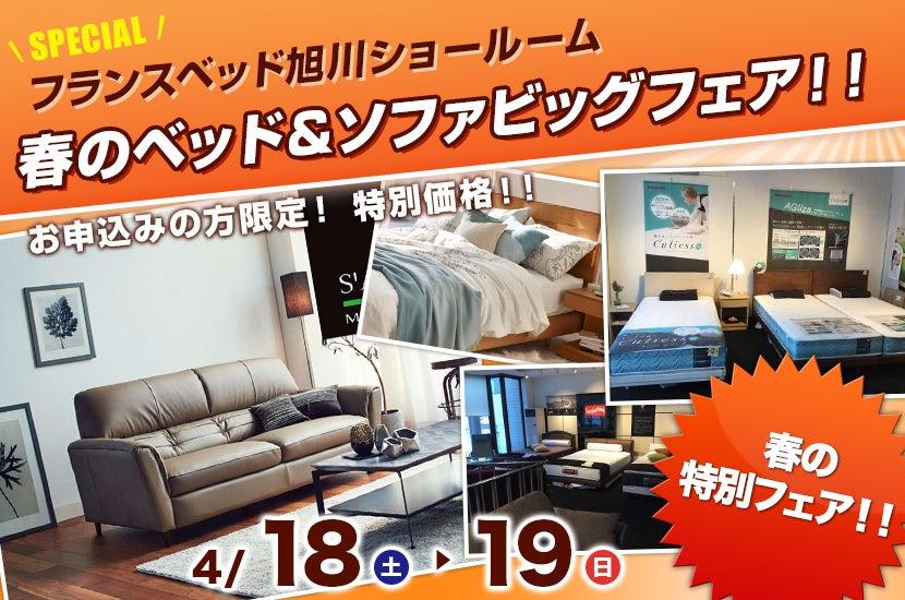 春のベッド&ソファビッグフェア!!