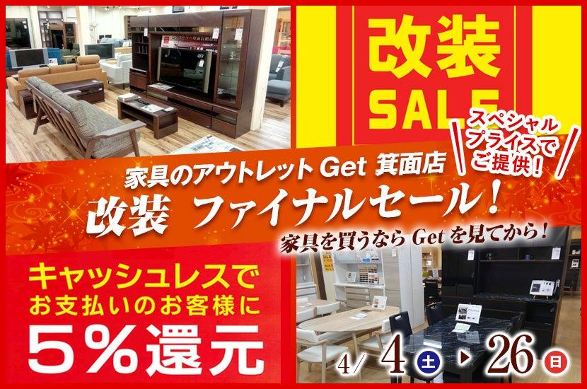 家具のアウトレットGet箕面  改装 ファイナルセール!