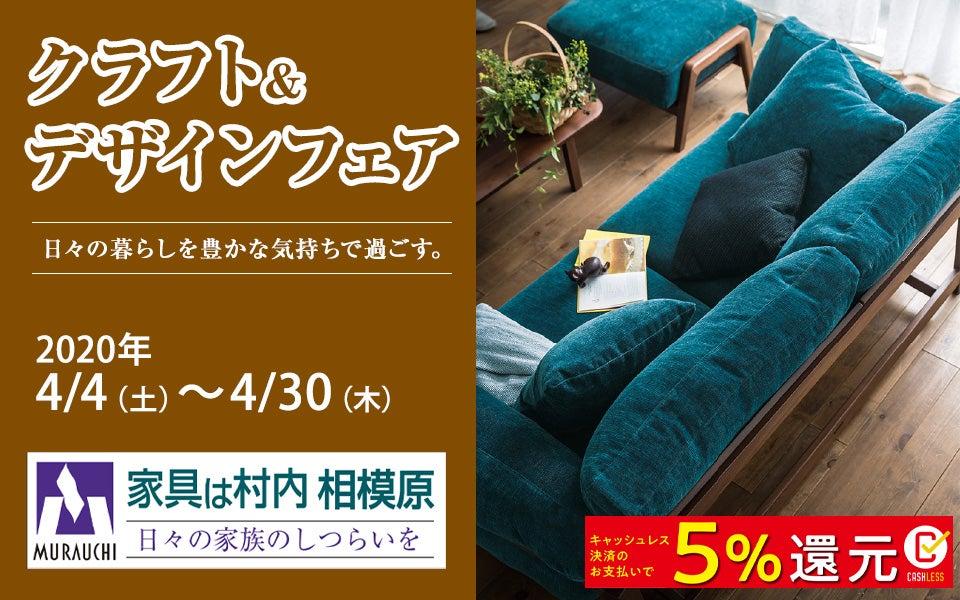 家具は村内相模原  クラフト&デザインフェア