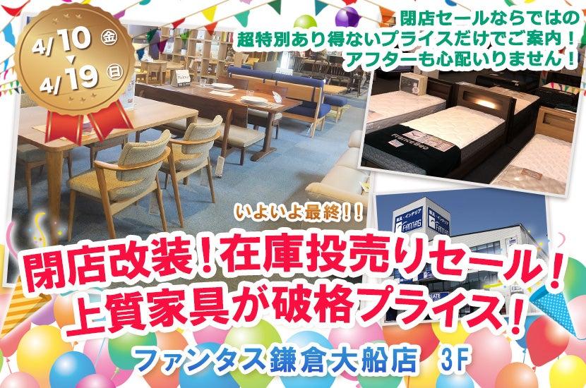 閉店改装!在庫投売りセール!  ファンタス鎌倉3F  上質家具が破格プライス!