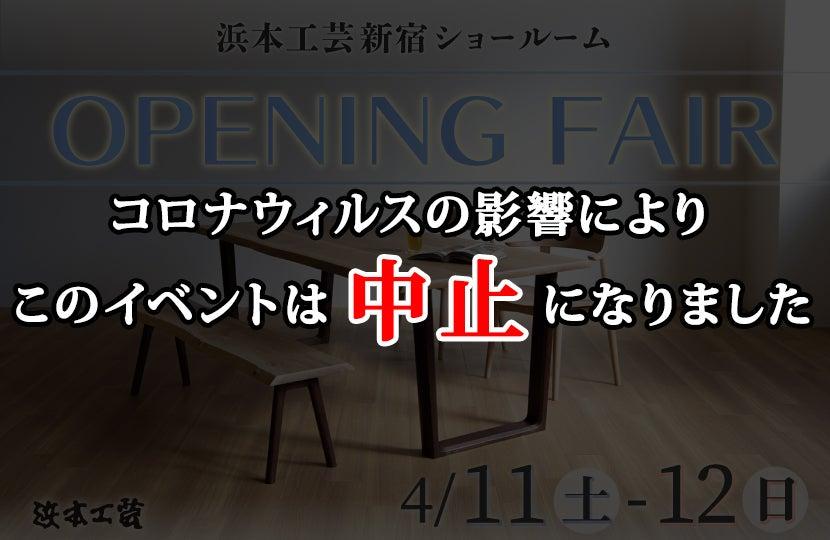 浜本工芸 新宿ショールームオープニングフェアin新宿
