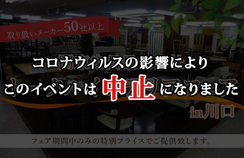 取り扱いメーカー50over!関東最大家具商社トータルインテリアフェアin川口