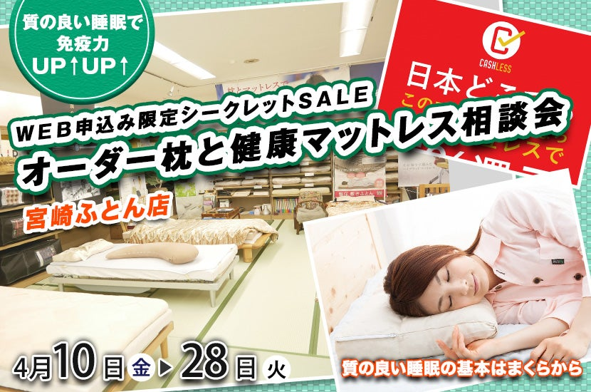 WEB申込み限定のシークレットSALE オーダー枕と健康マットレス相談会