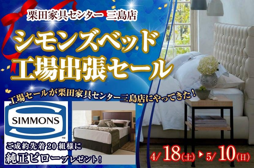 シモンズベッド工場出張セール  in栗田家具センター三島店