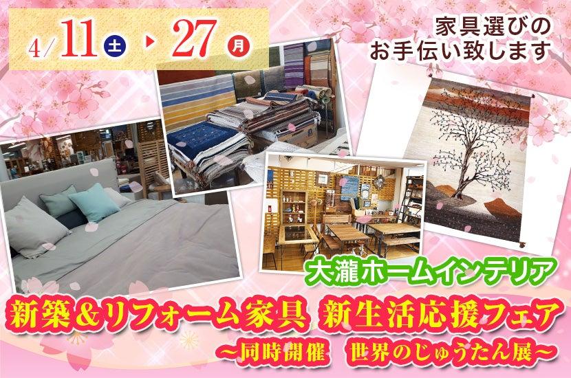 新築&リフォーム家具 新生活応援フェア~同時開催 世界のじゅうたん展~