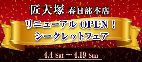 春日部本店リニューアルOPEN! シークレットフェア