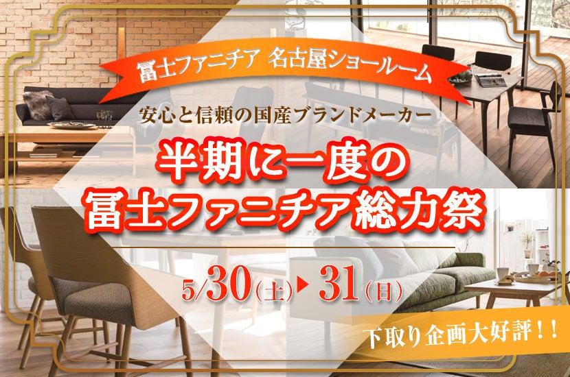 半期に一度の冨士ファニチア総力祭in名古屋ショールーム