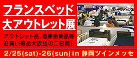 フランスベッド大アウトレット展in静岡ツインメッセ