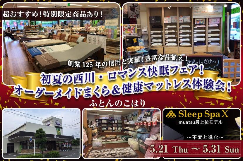 初夏の西川・ロマンス快眠フェア!  「オーダーメイドまくら&健康マットレス体験会!」