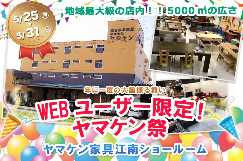 WEBユーザー限定!ヤマケン祭