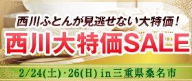 西川ふとん大特価SALE in三重