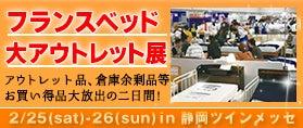 フランスベッド大アウトレット展in静岡