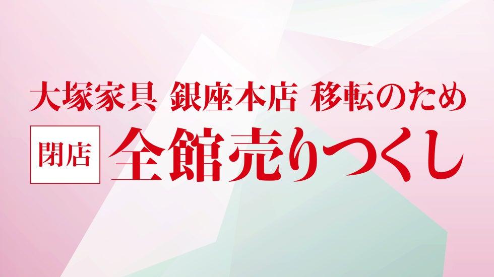 IDC OTSUKA  銀座本店 「移転のための全館売りつくし」
