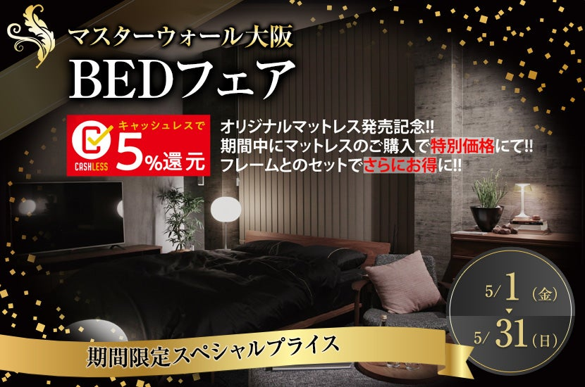 BEDフェア