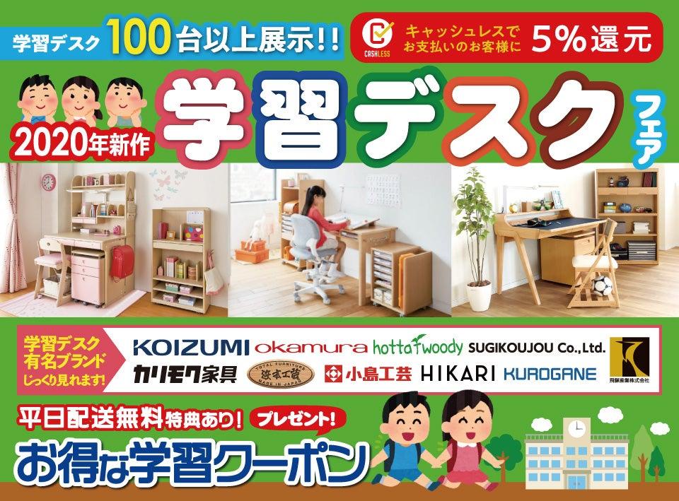 村内ファニチャーアクセス八王子本店で2020年モデルを一堂に展示! ≪特別ご招待≫ 『2020年モデル 学習デスクフェア』