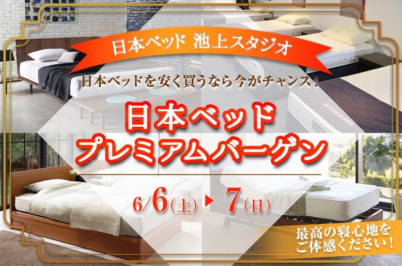 日本ベッド池上スタジオ 日本ベッドプレミアムバーゲン