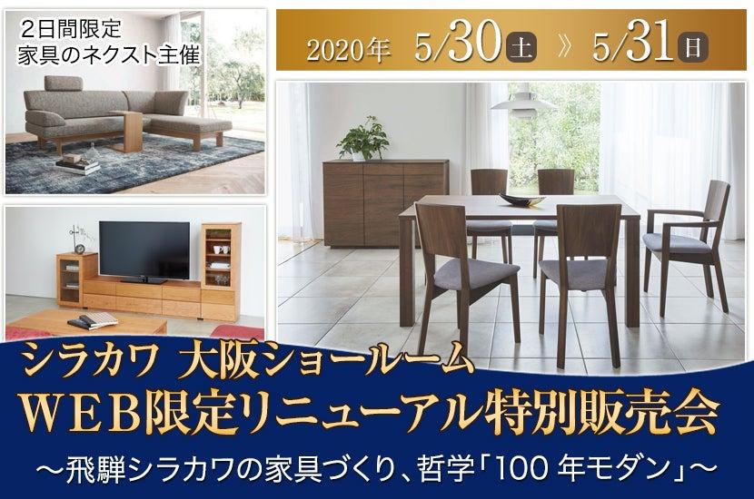飛騨の匠の家具シラカワ大阪ショールーム WEB限定リニューアル特別販売会