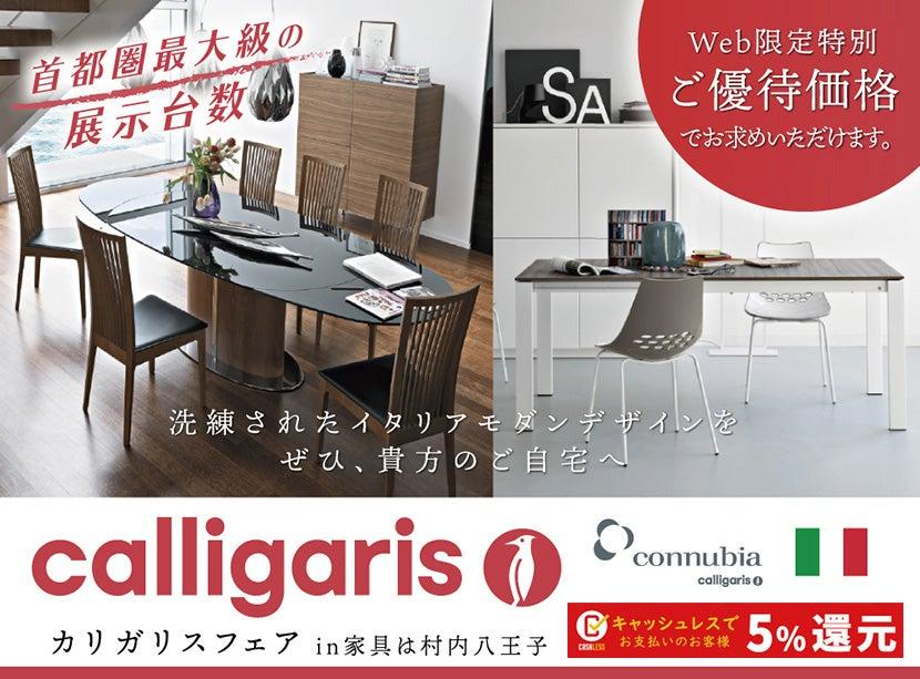 イタリアモダンダイニング  『特別ご優待 カリガリスフェア』 八王子インターから1分