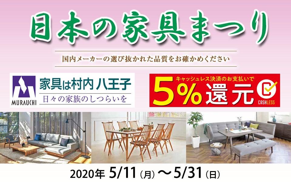家具は村内八王子  伝統の技術と風土が生んだ家具の力 日本の家具まつり!
