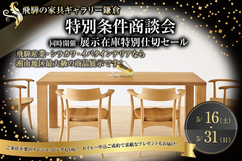 飛騨の家具ギャラリー鎌倉 特別条件商談会 同時開催 展示在庫特別仕切セール