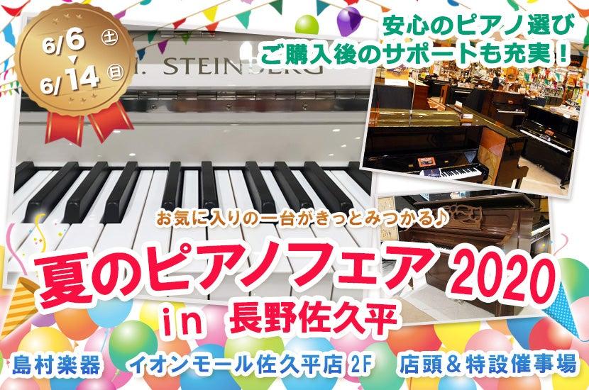 夏のピアノフェア2020in長野佐久平