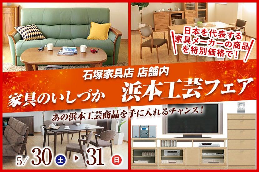 家具のいしづか 浜本工芸フェア