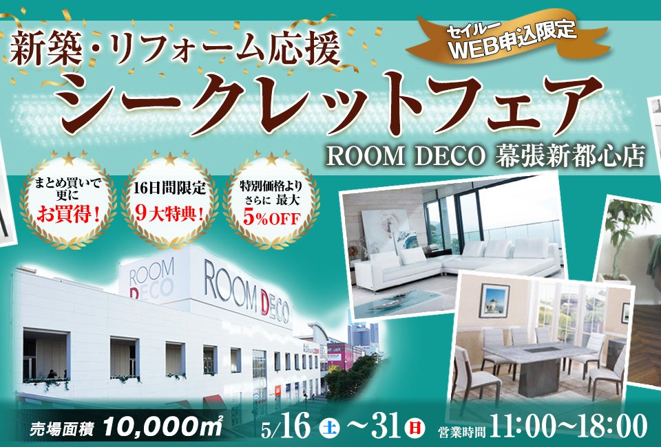 新築・リフォーム応援 シークレットフェア  in ROOM DECO 幕張新都心店