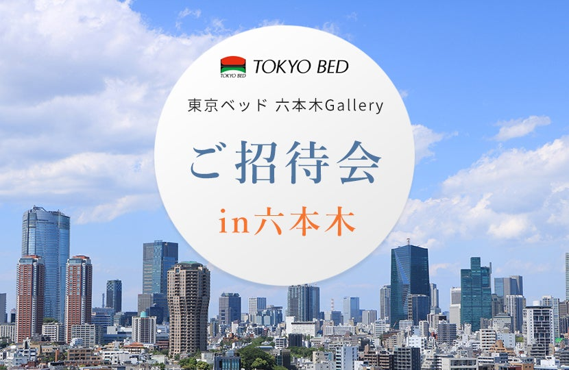 東京ベッド 六本木Galleryご招待会in六本木