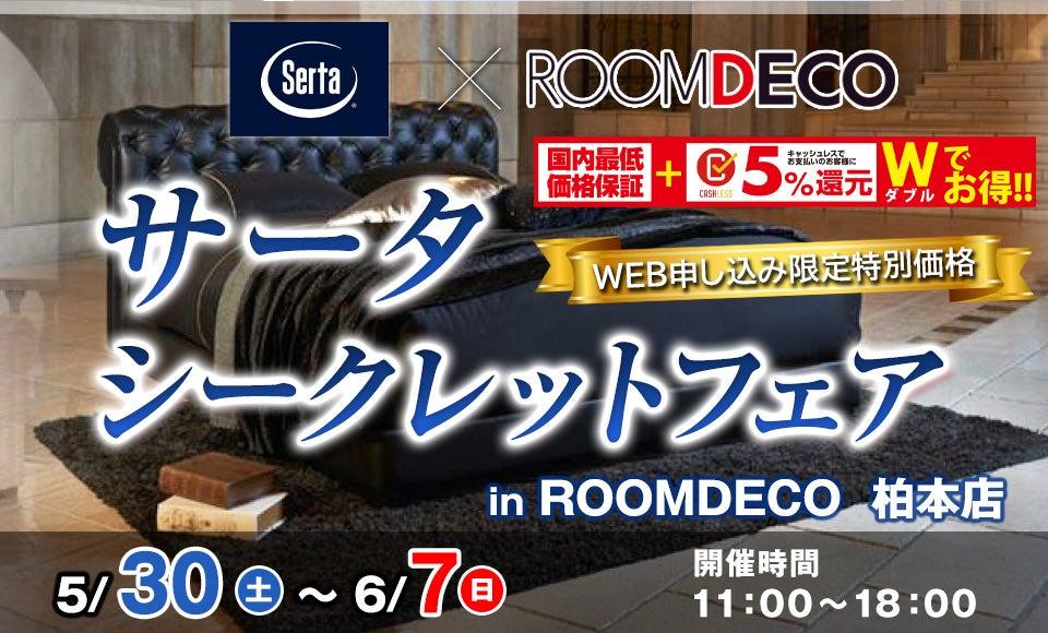 サータ シークレットフェア in ROOM DECO 柏本店