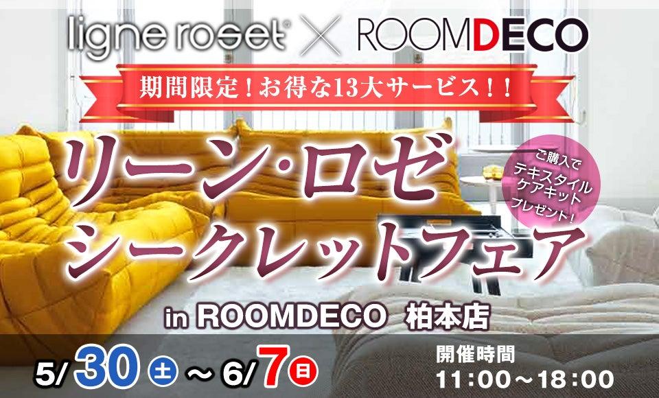 リーン・ロゼ シークレットフェア  in ROOMDECO 柏本店