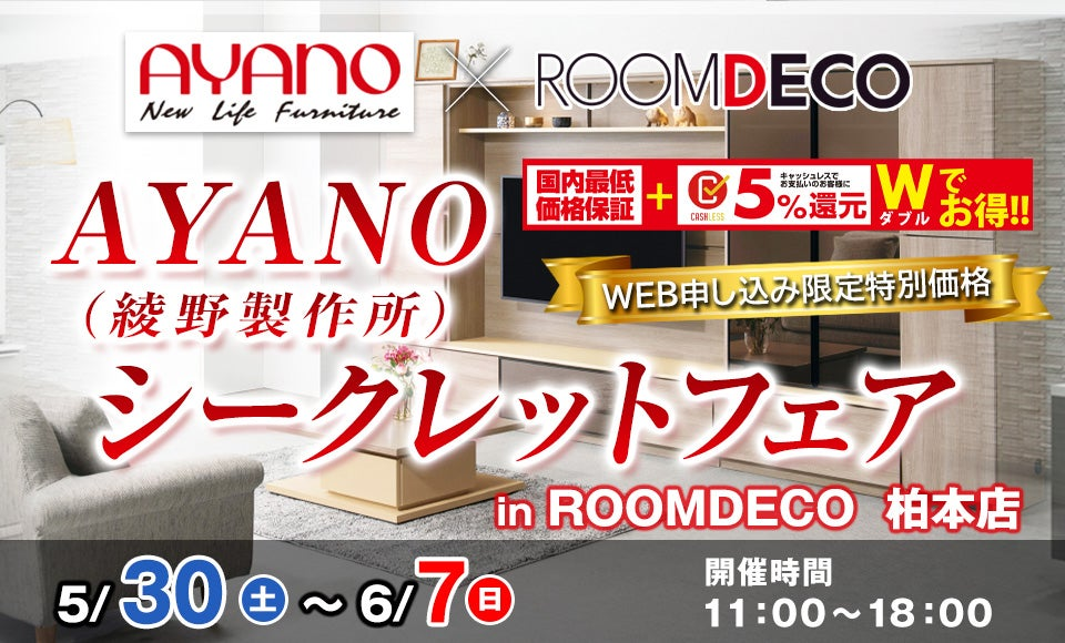 AYANO(綾野製作所) シークレットフェア in ROOM DECO 柏本店
