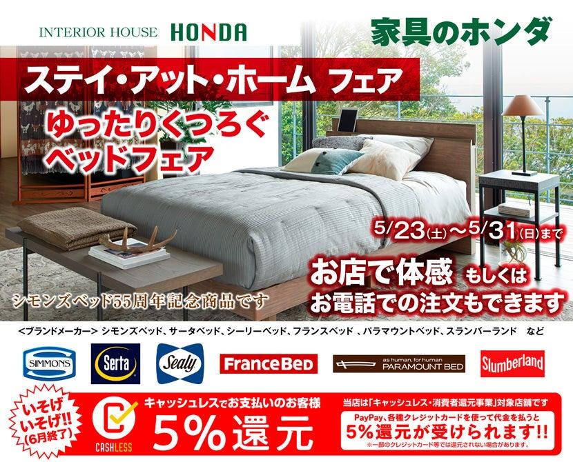 家具のホンダ    ステイ・アット・ホーム  ベッドフェア