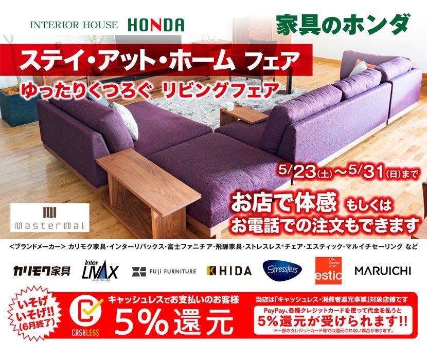 家具のホンダ    ステイ・アット・ホーム    リビングフェア