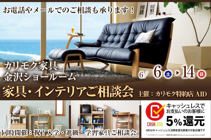 主催:カリモク特約店AID 家具・インテリアご相談会