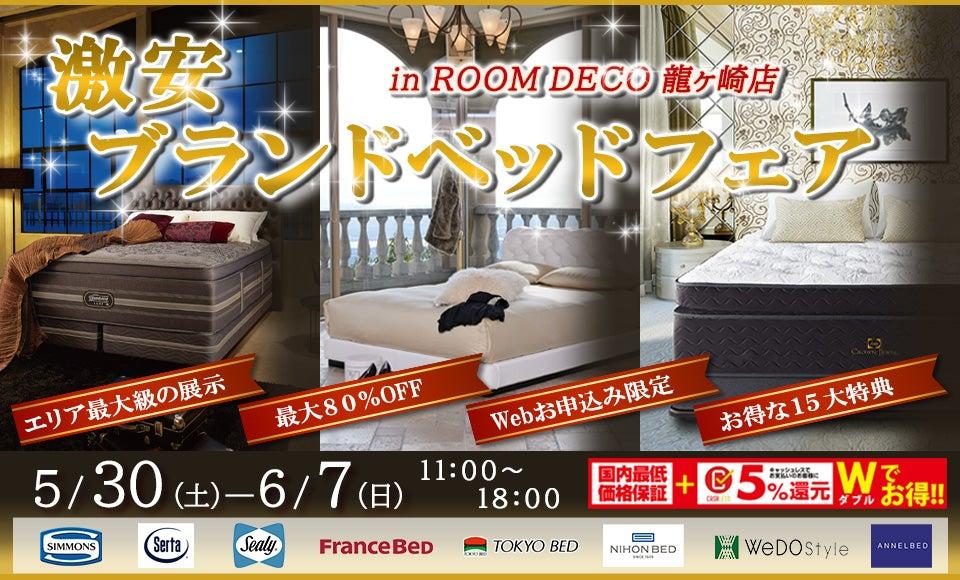 激安 ブランドベッドフェア  in ROOM DECO 龍ヶ崎店