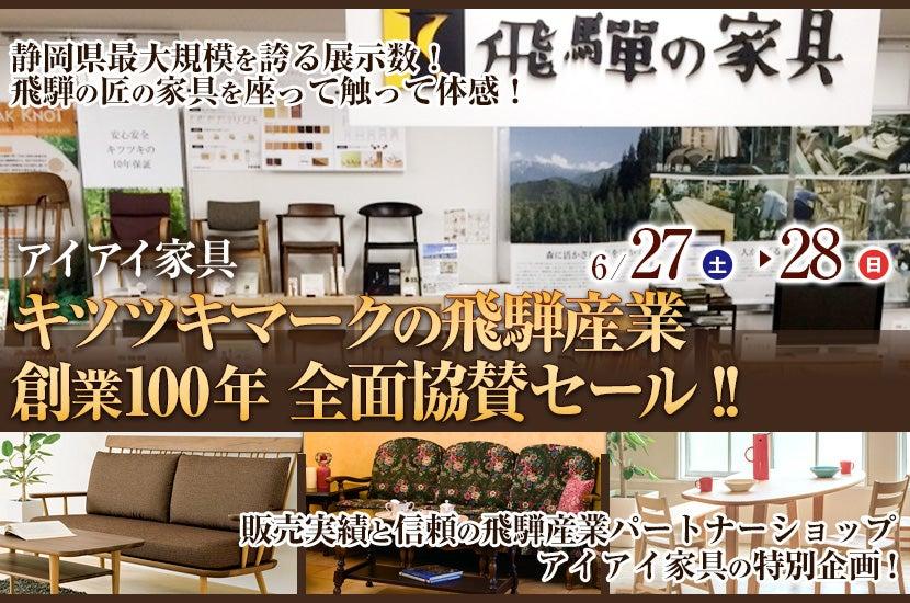 キツツキマークの飛騨産業 創業100年全面協賛セール!!