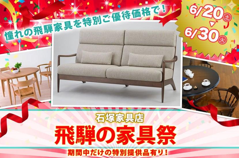 飛騨の家具祭
