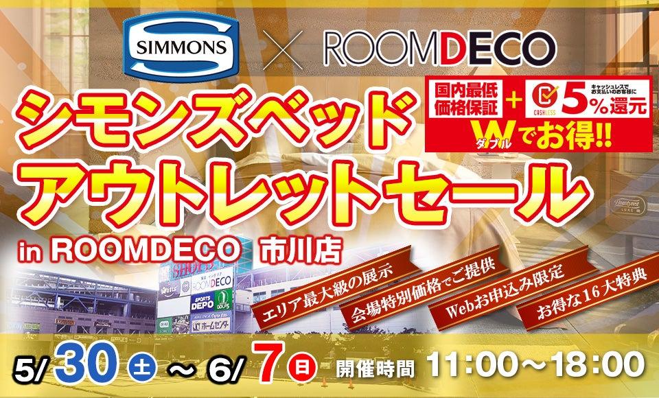 シモンズベッド アウトレットセール in ROOM DECO 市川店