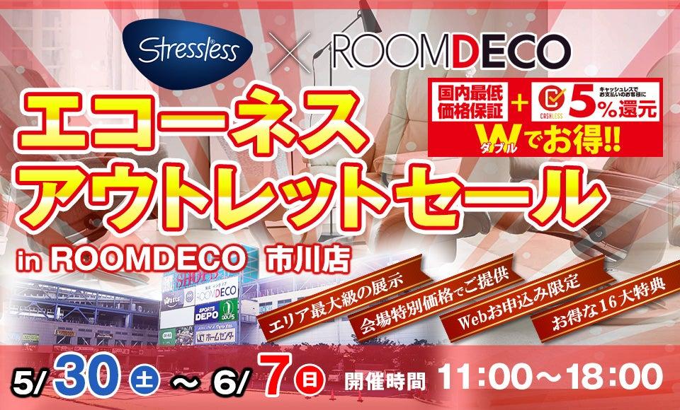 エコーネス アウトレットセール in ROOM DECO 市川店