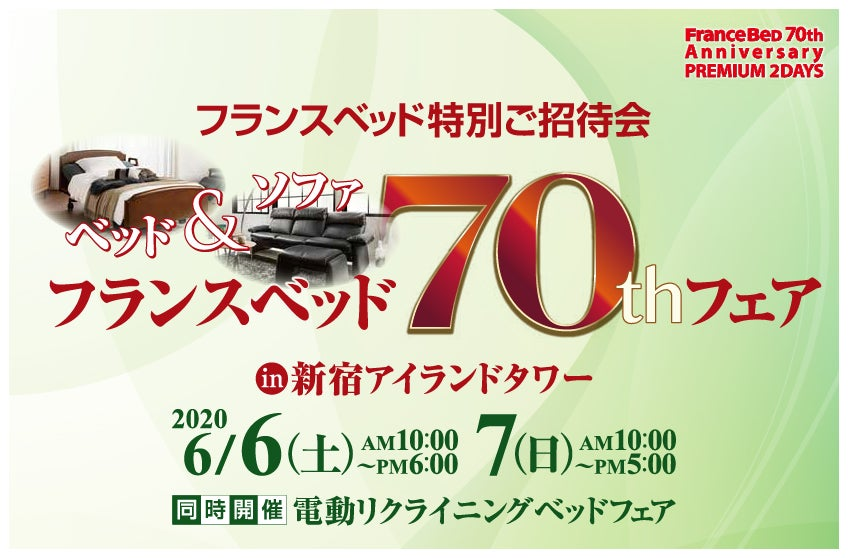 フランスベッド アニバーサリー70周年フェアin新宿アイランドタワー