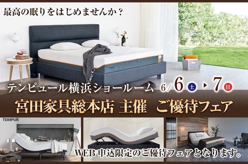 宮田家具総本店 主催  テンピュール横浜ショールーム  ご優待フェア