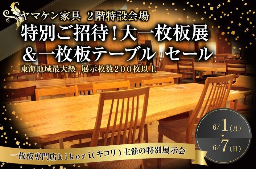 特別ご招待!大一枚板展&一枚板テーブルセール