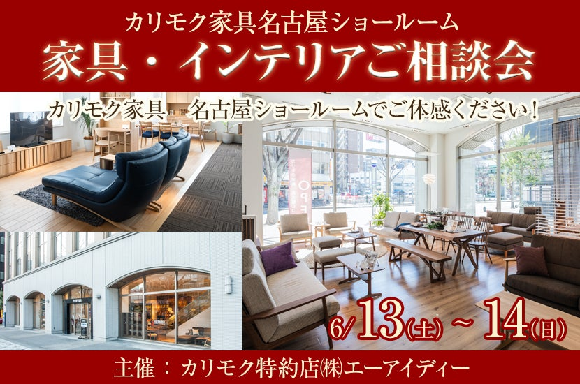 カリモク名古屋ショールーム   家具・インテリアご相談会