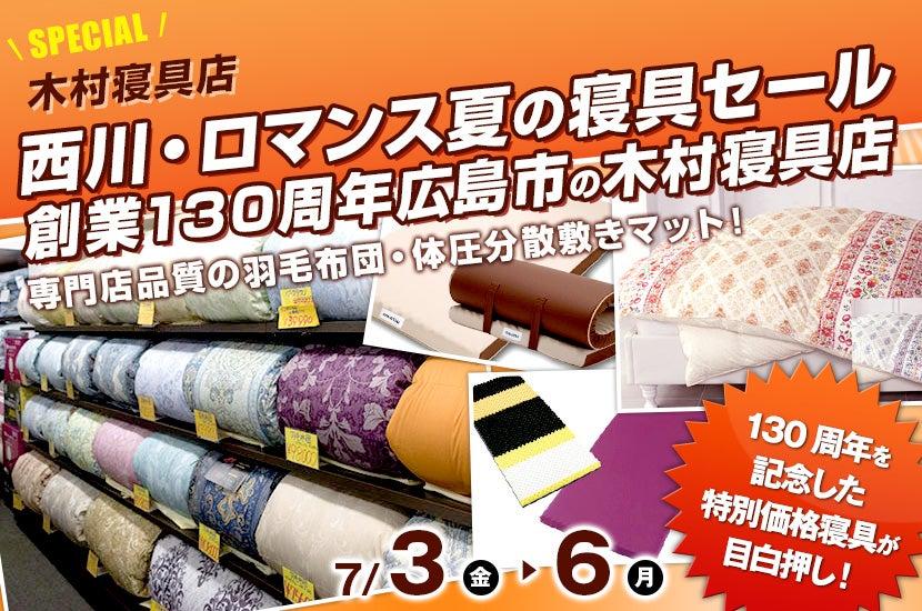 西川・ロマンス夏の寝具セール 創業130周年広島市の木村寝具店