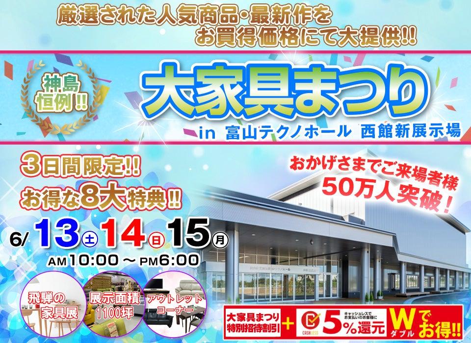 神島恒例 大家具まつりin富山テクノホール2020